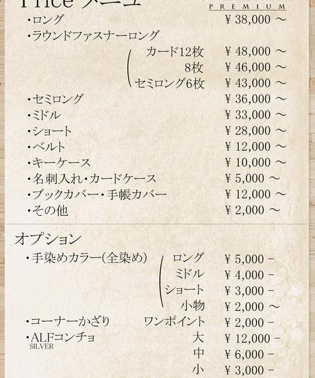 レザーバリエーション & Price メニュー
