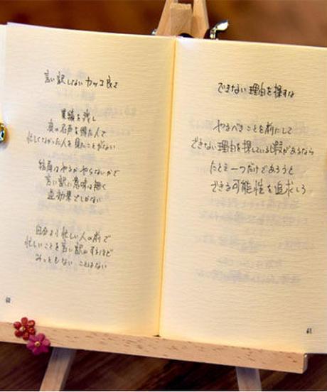 天に愛される道理「百年の桜」直筆版 上巻(初版)文庫