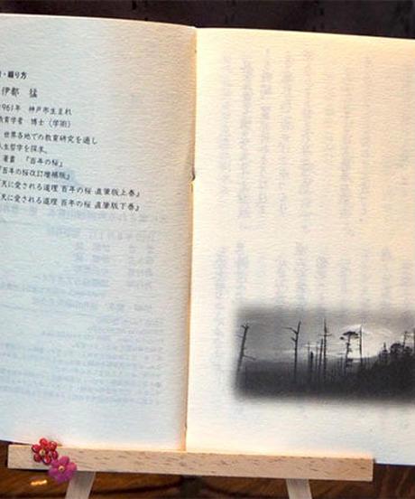 天に愛される教師 晴山貴水 第一巻 青嵐 (初版)単行本