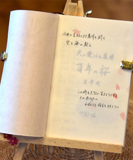 天に愛される道理「百年の桜」直筆版 下巻(初版)文庫
