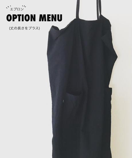 エプロン オプションメニュー(丈の長さをプラス:必ず備考欄にプラスする長さをご記入ください。割烹着は不可です。)