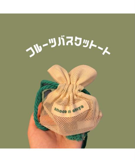 フルーツバスケットートの巾着セット