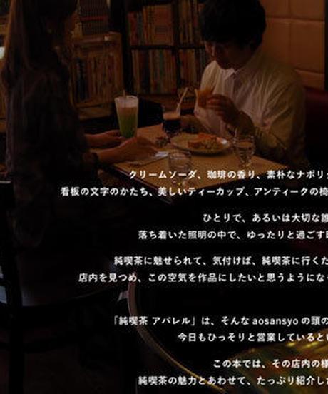 aosansyoの本 純喫茶アパレル編