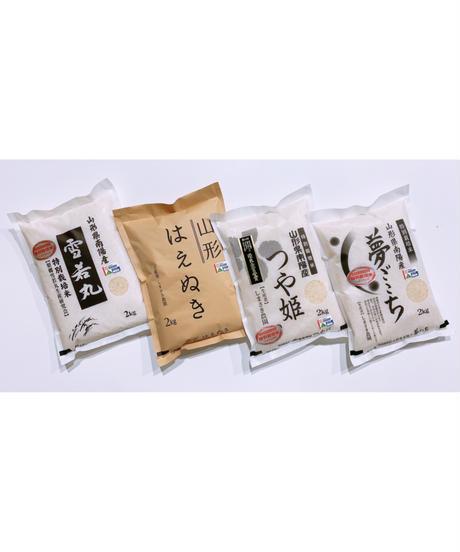 お米食べ比べセット 8kg(2kg×4袋)