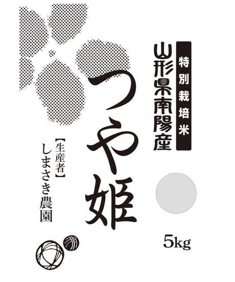 特別栽培つや姫 白米5kg