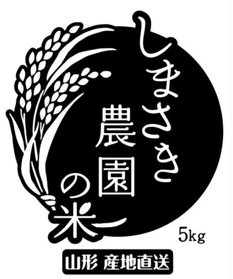 しまさき農園の米【贅沢ブレンド】白米5kg