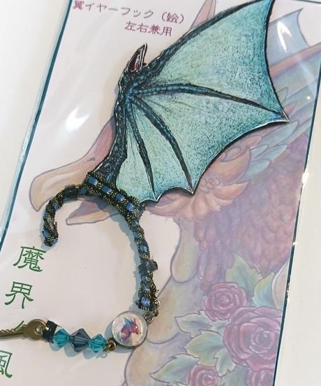 魔界ノ風鷹/マカイノカゼタカ イラスト翼のイヤーフック 雹竜 K34