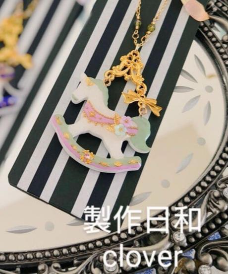 製作日和 D-Pe-M 木馬のペンダント③(パステル系)(期間限定アイテム)
