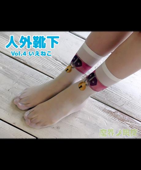 魔界ノ風鷹/マカイノカゼタカ K9 人外靴下(いえねこ)