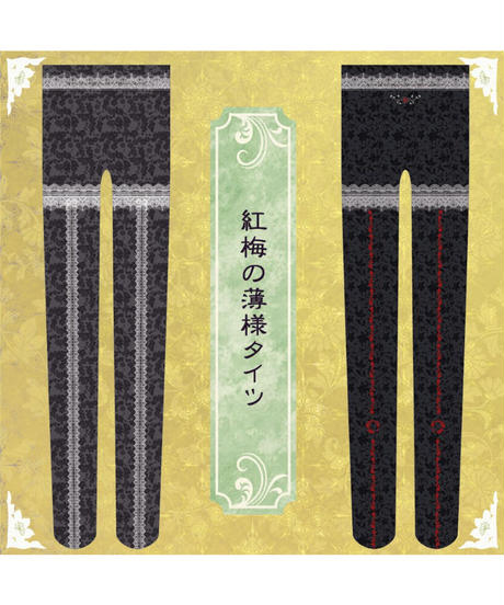 【ハルモニオデオン】  紅梅の薄様タイツ(DGY)