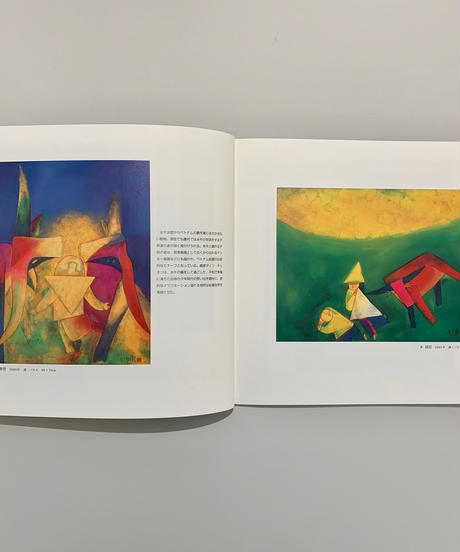 「世界への飛翔 ベトナム現代作家展」カタログ