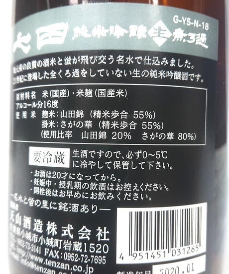 七田 純米吟醸 無濾過生 七田の心1800ml[商品3575円 +クール代