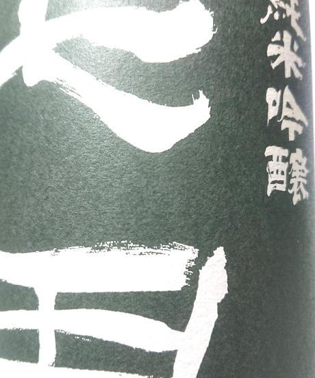 七田 純米吟醸 無濾過生七田の心720ml[商品1760円 +クール代330円