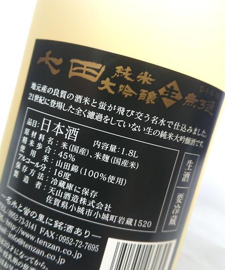 七田 純米大吟醸 無濾過生1800ml[商品6160円税込]