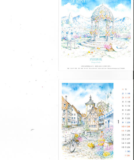 内田新哉カレンダー「2021年卓上サイズ」