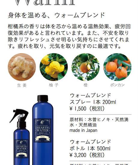 HEARTH WATER(ハースウォーター)500ml ボトル【ティーツリー・ユーカリ・レモン 】