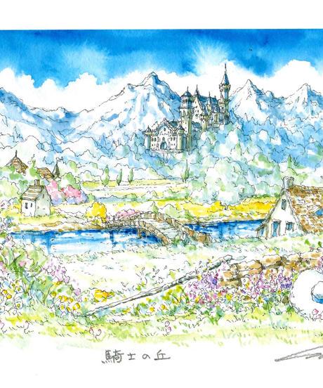 内田新哉版画「騎士の丘」(額付き)