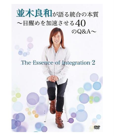 並木良和が語る統合の本質第2弾 ~目醒めを加速させる40のQ&A~ The Essence of Integration2