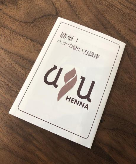 ヘナ100g (10g ×10)・オレンジ