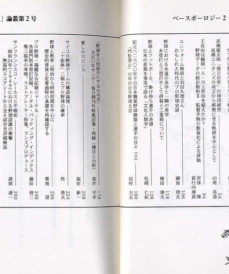 ベースボーロジー 第2号 【2001年春】「野球文化學會」論叢