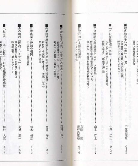 ベースボーロジー創刊号【1999年秋】「野球文化學會」論叢