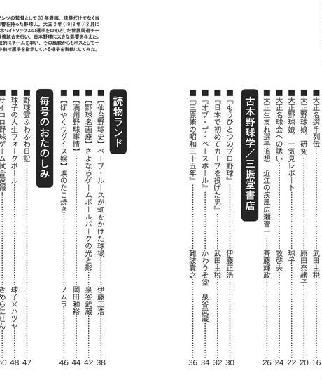 野球雲 2号(2013年夏号) 特集:大正野球狂時代