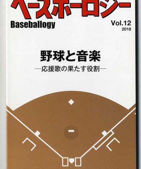 ベースボーロジー Vol.12 2018年発行「野球と音楽」応援歌の果たす役割