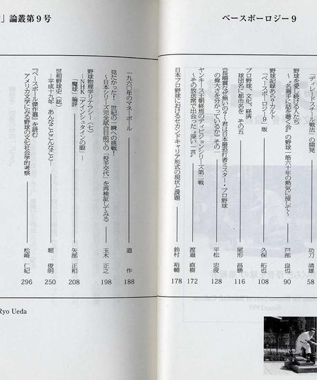ベースボーロジー  第9号【2008年夏】「野球文化學會」論叢