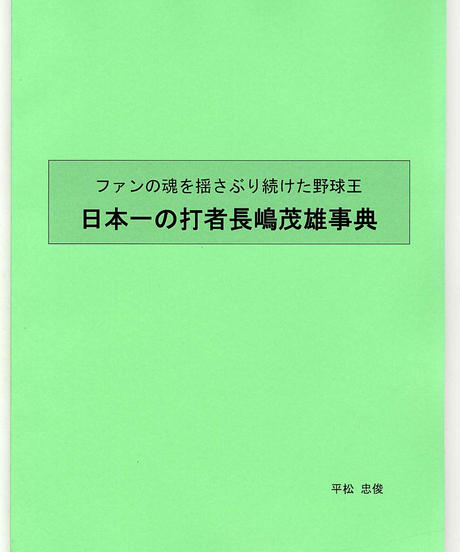日本一の打者 長嶋茂雄事典~ファンの魂を揺さぶり続けた野球王 【私家版】