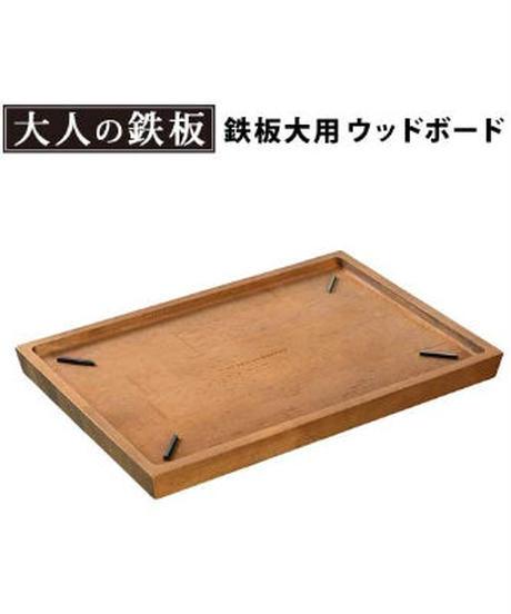 オークス 大人の鉄板 ウッドボード 鉄板大用 OTS8109 木製 トレイ