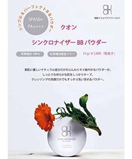 QUON(クオン) シンクロナイザー BBパウダー SPF50+ PA++++