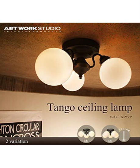 ART WORK STUDIO Tango-ceiling lamp 3 タンゴシーリングランプ 3 電球無しモデル AW-0395Z
