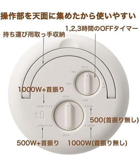 ±0 プラスマイナスゼロ 1000W カーボンヒーター Y410(ホワイト) XHS-Y410(W)
