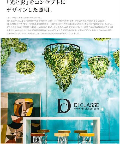 DI CLASSE(ディクラッセ) Serie セリエ フロアーランプ