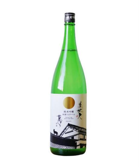 [10本限定]美丈夫 純米吟醸 荒ばしり  1800ml