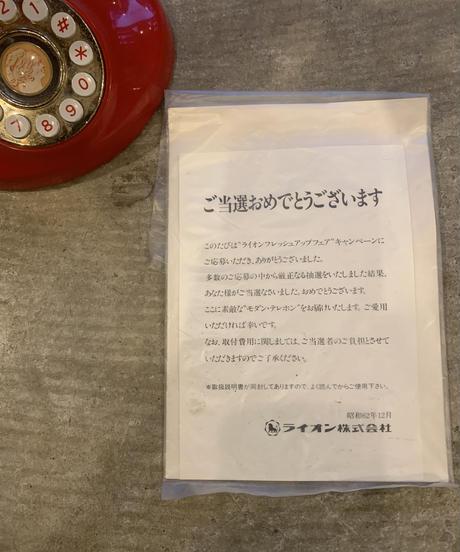 ライオン株式会社 モダン・テレホン 昭和62年