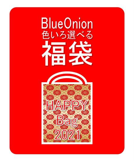 若干の追加決定! 早い者勝ち! HappyBag色いろ選べるBlueOnion2021福袋