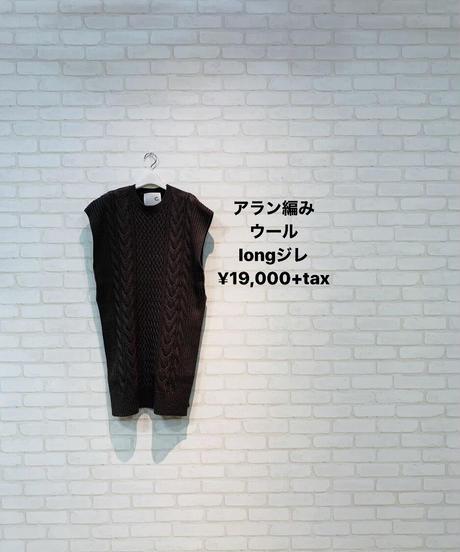 アラン編みウールlongジレ