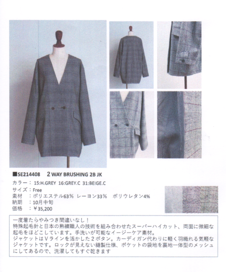 【seesetご予約】ブラッシングジャケット