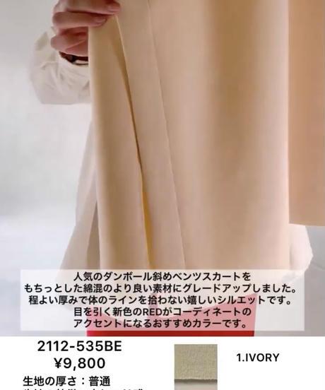 【CHIGNON ご予約】ダンボールナナメベンツスカート