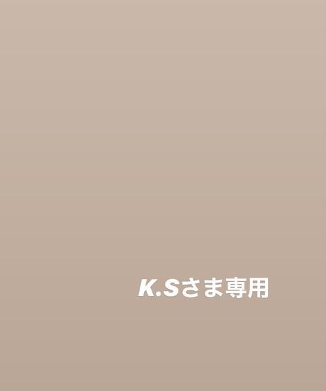 K.Sさま専用ページ
