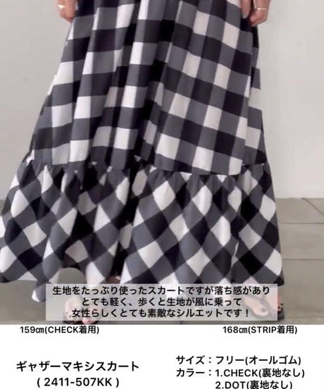 【CHIGNONオンライン限定ご予約】 ギャザーマキシスカート