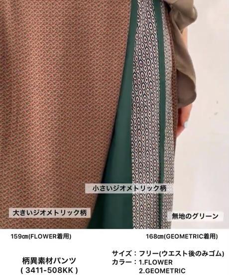 【CHIGNONオンライン限定ご予約】 柄異素材パンツ