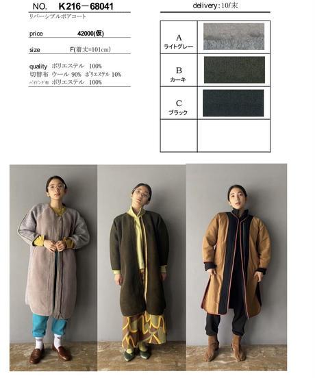 【Kittle & PAREATSU'21秋冬ご予約】リバーシブルボアコート