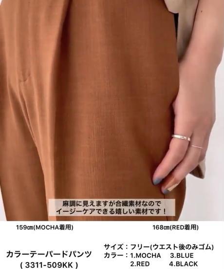 【CHIGNONオンライン限定ご予約】 カラーテーパードパンツ