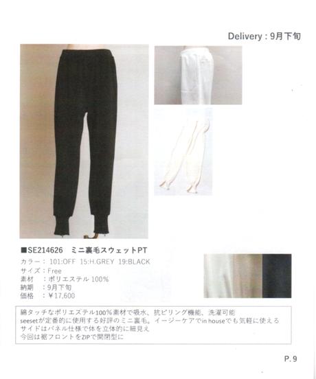 【seesetご予約】ミニ裏毛スウェットパンツ
