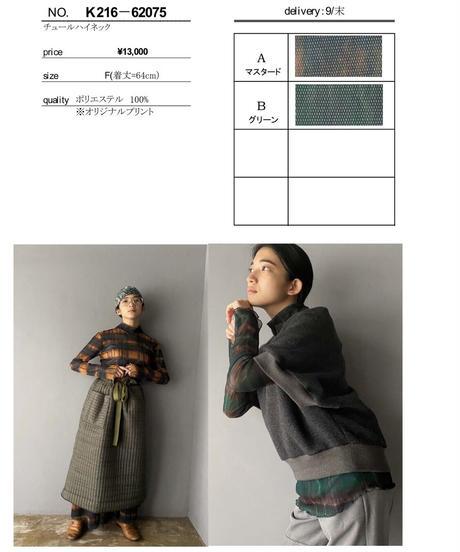 チュール【Kittle & PAREATSU'21秋冬ご予約】オリジナルプリントチュールハイネック