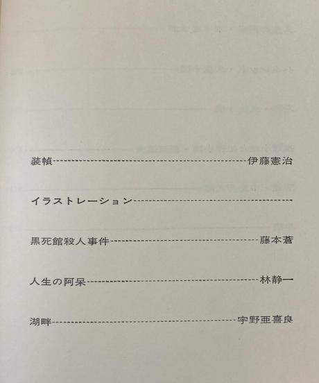 現代推理小説大系3■小栗虫太郎・木々高太郎・久生十蘭■