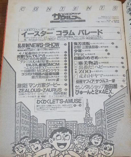 NEW パンチザウルス 1989年6月20日号