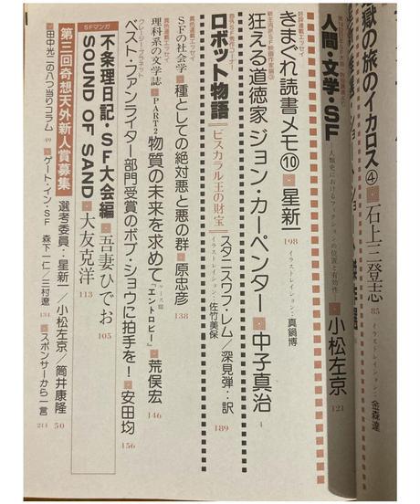 """奇想天外1979年11月号■大友克洋""""SOUND OF SAND""""■吾妻ひでお「不条理日記」他"""